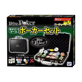 プライムポーカー キャリーケース ポーカーセット