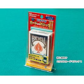 手品マジックセット ミラクルカードマジック2 II (バイスクル ライダーバック付属)