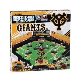 野球盤 3Dエース スタンダード 読売ジャイアンツ