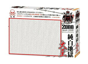 ジグソーパズル 2000ピーススモール 純白地獄 大王 [S62-517]
