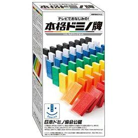 日本ドミノ協会公認 本格ドミノ牌