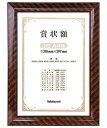 ナカバヤシ 木製賞状額 金ラック JIS B5判 箱入り フ-KW-100J-H