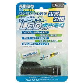 ナカバヤシ Digio2 水電池 NOPOPO [ノポポ]付 LED懐中電灯 NWP-LED-D