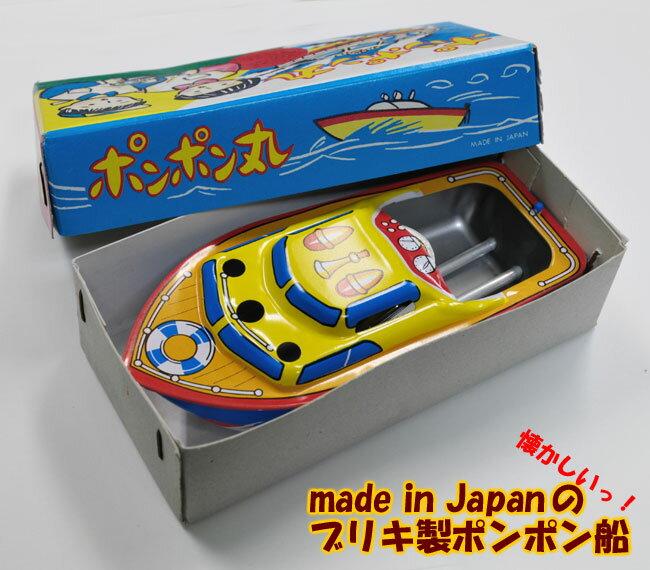【全品ポイント増量!】ブリキ玩具 ポンポン丸 【懐かしいポンポン船】 【RCP】