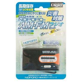 【全品ポイント増量!】 ナカバヤシ Digio2 水電池 NOPOPO [ノポポ]付 AM/FMラジオ NWP-NFR-D 【Nakabayashi】