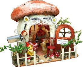 【送料無料!】 ビリーの手作りドールハウスキット 森のおうちキット 「 きのこハウス 」 【組み立て工作模型 ミニチュア 手芸】