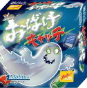 【全品ポイント増量!】おばけキャッチ 日本語版 【ボードゲーム カードゲーム 日本語説明書付属 日本語箱 Geisters Bl…