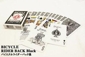【全品ポイント増量!】 トランプカード バイスクル ライダーバック ポーカーサイズ (黒/ブラック) 【BICYCLE 正規代理店仕入品 手品マジック用品 バイシクル USプレイングカード社製】