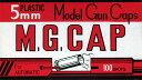 【全品ポイント増量中!】モデルガン専用 キャップ火薬 5mm M.G.CAP 100発入 【MGC 5ミリ モデルガンキャップ MGキャッ…
