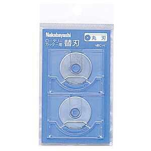 【全品ポイント増量!】 ナカバヤシ ロータリーカッター NRC-H1 【オプション品 替え刃 丸刃 Nakabayashi】