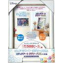【送料無料!】 ジグソーパズル ぎゅっと500ピース ディズニー専用パネル 【Disneyzone】