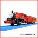 【送料無料!】 プラレール ぼくもだいすき!たのしい列車シリーズ 大井川鉄道 きかんしゃジェームス号