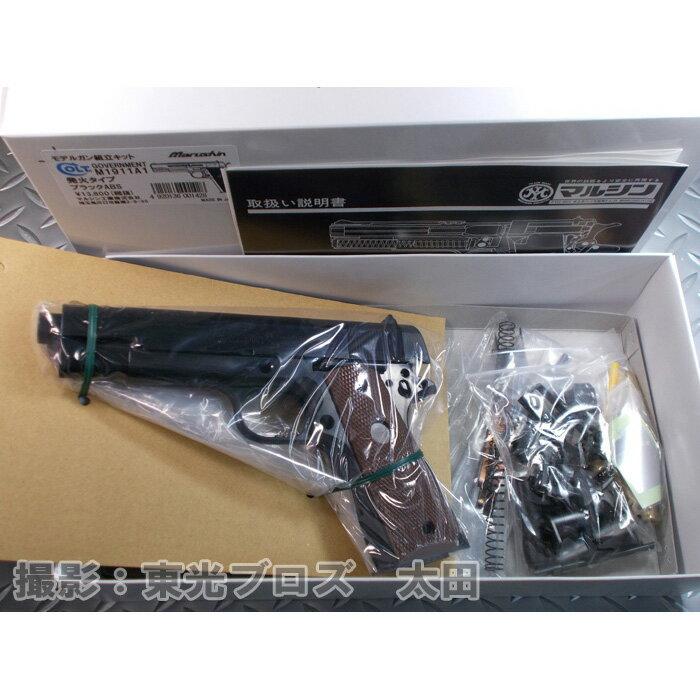 【送料無料!】 マルシン工業 発火モデルガン組み立てキット コルトガバメント M1911A1 ブラックABS