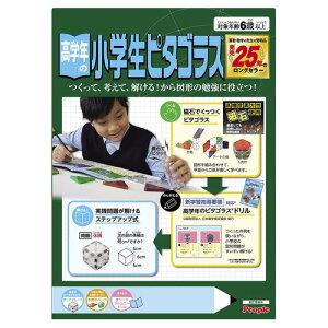 【送料無料!】 高学年の小学生ピタゴラス (2019年発売版)