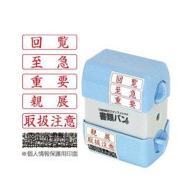 【全品ポイント増量!】 ナカバヤシ 印面回転式スタンプ 書類バン STN-602 【はんこ ハンコ 判子 Nakabayashi】