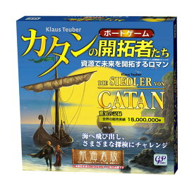 【全品ポイント増量!】 カタンの開拓者たち 航海者版 (カタンの開拓者たち拡張パック) 【ボードゲーム 完全日本語版 海カタン ジーピー GP 】
