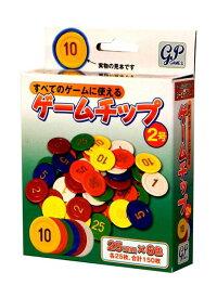 【全品ポイント増量!】 ゲームチップ2号 (得点数字入りチップ6色×25枚=計150枚入) 【汎用ゲームコイン カジノチップ ボードゲーム トランプ等用】