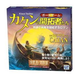 【送料無料!】 カタンの開拓者たち 探検者と海賊版 (カタンの開拓者たち拡張パック) 【ボードゲーム 完全日本語版 ジーピー GP 】