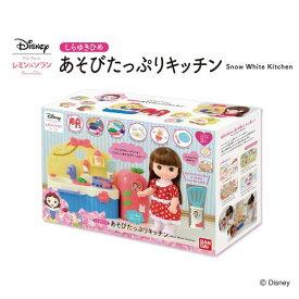 【送料無料!】 ディズニー ずっとぎゅっと レミン&ソラン しらゆきひめ あそびたっぷりキッチン
