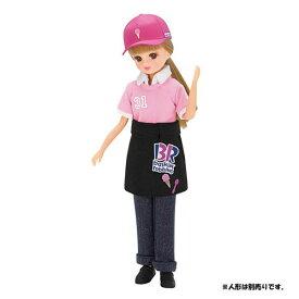 【送料無料!】 リカちゃん サーティワン アイスクリームショップ てんいんさんドレス