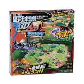 【送料無料!】 野球盤 3Dエース スタンダード