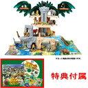 【送料無料!】 【特典 アニア スペシャルDVD 付属】 アニア 合体!ジャングルツリー