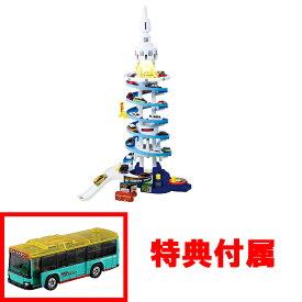 【送料無料!】 【特典 トミカタワーツアーバス 付属】 トミカワールド でっかく遊ぼう!DXトミカタワー