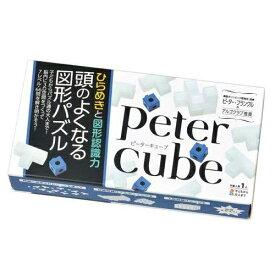 【送料無料!】 ひらめきと図形認識力 頭のよくなる図形パズル ピーターキューブ