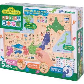 【送料無料!】 学研の遊びながらよくわかる 木製パズル日本地図