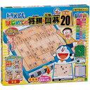 【送料無料!】 ドラえもん はじめての将棋&九路囲碁DX20