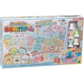 【送料無料!】 ボードゲーム すみっコぐらし 日本旅行ゲーム おへやのすみでたびきぶん