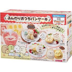 【送料無料!】 すみっコぐらし ふんわりおうちパンケーキ