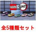 【全品ポイント増量!】 鬼滅の刃トミカ vol.1 全5種類セット