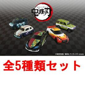 【送料無料!】 鬼滅の刃トミカ vol.2 全5種類セット