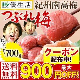 【送料無料!】紀州南高塩分5%つぶれ梅700g
