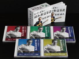 ムード・ギター 昭和歌謡百選 木村好夫CD-BOX