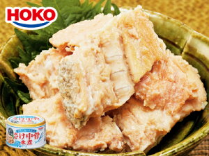 <骨まで食べられる>HOKO さけ中骨水煮缶詰 48缶セット