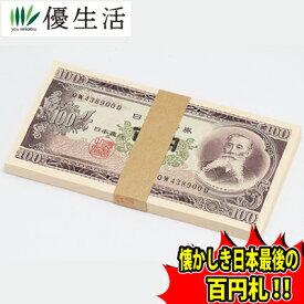 稀少 未開封 懐かしい 昭和 紙幣 官封束 100枚
