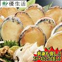 大振り 冷凍あわび(生食用) 2kgセット