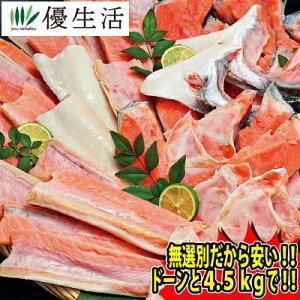 銀鮭 カマ 2.5kg + 白鮭 ハラス 2kg 合計 4.5kg セット