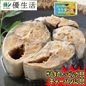 石巻港水揚げ さば油漬け(あっさり塩味)缶詰 48缶セット