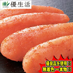 北海道・虎杖浜加工 整列 無着色 一本物 (大中サイズ) 辛子 明太子 1kg + たらこ 1kg