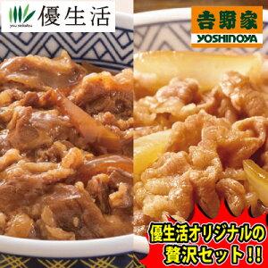 吉野家 冷凍 牛丼 の具 8食 + 牛焼肉丼 の具 7食 贅沢 セット 合計 15食