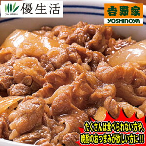 吉野家 冷凍 牛丼 の具 ( ミニ ) 24食 セット