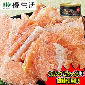 国産 鮭の中骨 水煮 缶詰 24缶 セット