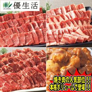 本格 4種 盛り 焼肉 4kg セット