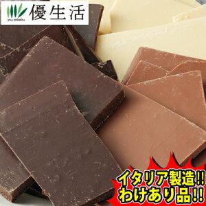 グランココ クーベルチュール 割れ チョコレート ミックス 1kg セット
