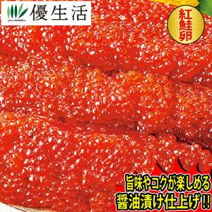 紅鮭 筋子 しょうゆ 漬け ( 一本羽 ) 1kg