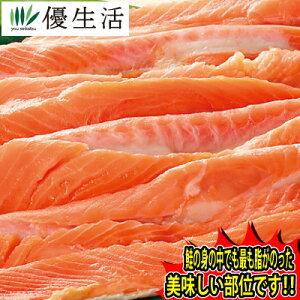 アメリカ産 紅鮭 ハラス 2kg + 500g 合計 2.5kg