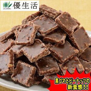 沖縄県産 黒糖 使用 黒ゴマ チョコ ピーナッツ 1kg セット
